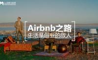 Airbnb之路:生活是创业的敌人