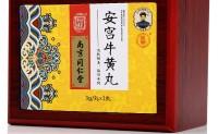 """南京同仁堂出品""""双天然""""(天然牛黄,天然麝香)安宫牛黄丸"""