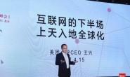 王兴:互联网下半场最激动人心的三个机会——上天、入地、全球化