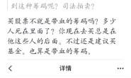 江南愤青:赚钱与能力无关,暴富靠运气