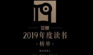 豆瓣2019年度读书榜单(附资源)