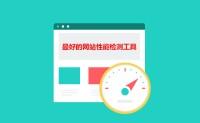 最佳的网站性能检测工具:GTmetrix、PageSpeed Insights、Pingdom Tool、WebPageTest