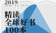 精读全球好书100本第三季 百度网盘