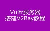 零基础Vultr服务器搭建V2ray教程 快速实现科学上网